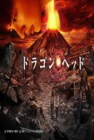 Dragon Head poster